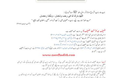 Famous Weak or Fabricated Supplication for Starting of the Month of Rajab (Urdu)