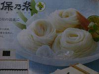 Photos du pamphlet de mon supermarché 1: melon musqué de luxe de Hokkaïdo 2: Anguille Unagi grillée et confite, met idéal pour supporter la chaleur paraitrait-il  3: poissons enroulés de feuille d'algues 4: légumes salés dans récipients de bambou 5: nouilles Sômèn 6: gelées dessert
