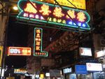 Les Coréens à Hong-Kong, une minorité active dans la bancassurance