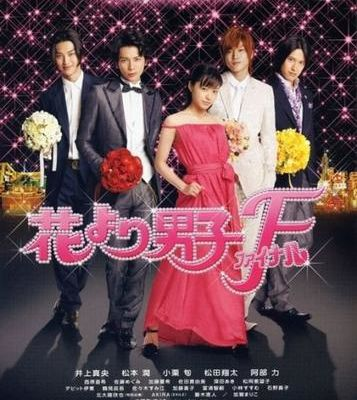 hana yori dango final (film/romance/action)