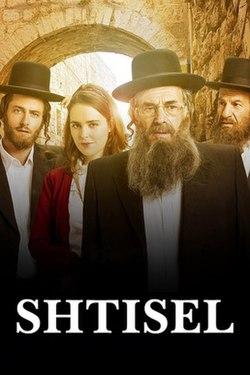 """""""Les Shtisel sur  mon balcon"""" :  La culture israélienne et le monde juif 'harédi, Pierre Lurçat"""