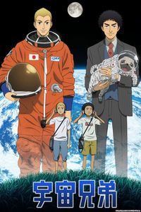 Trailer du film d'animation Space Brothers
