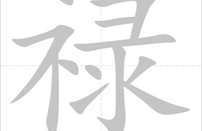 Tổng quan về chữ Lộc và ý nghĩa chữ Lộc trong tiếng Hán