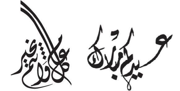 Sermon de l'Aïd Al-fitr pour l'année 2005 (1426 H)