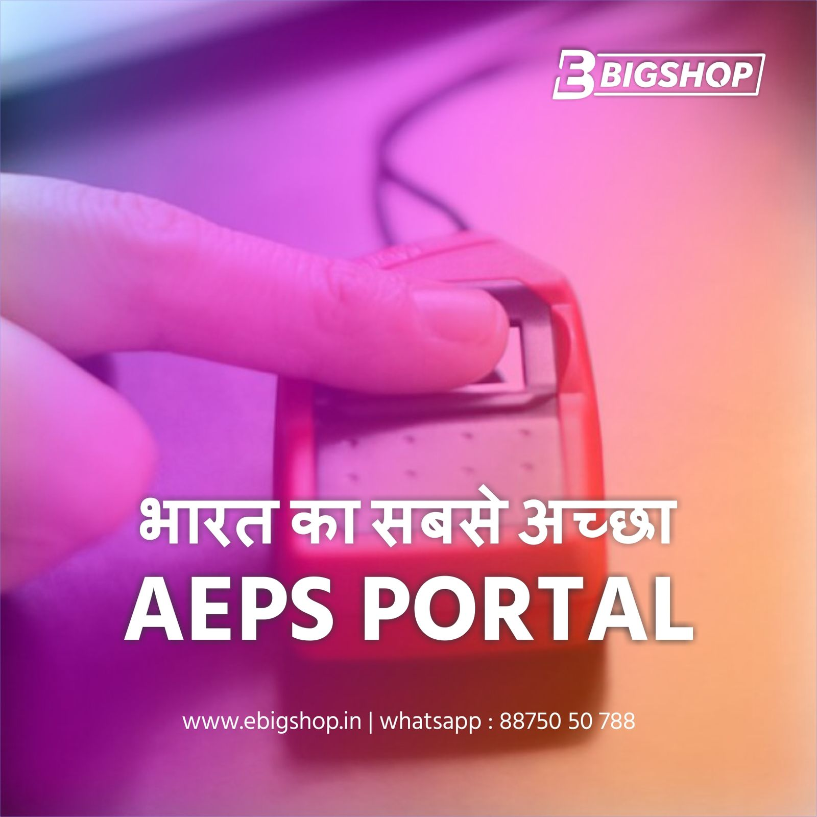 ebigshop india provide aeps, money transfer, bill payment, pan card service, fastag, insurance, cash withdrawal, cash deposit and many more digital & finance service in rural area or India. Ebigshop known as a best retailer network without any cost. Ebigshop always provide best support for retailer and distributors. ebigshop take gurantee for his retailer's money. move to bank facilities are always open including holidya and festival.