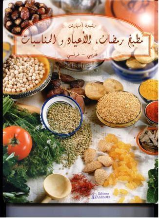 Album - amhaouche-special-ramadan