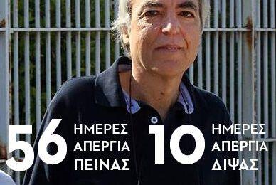 Il faut sauver Dimitris koufodinas