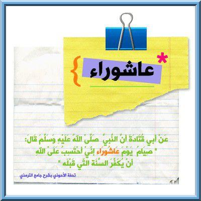 Jeûner le jour de 'achoura (audio)