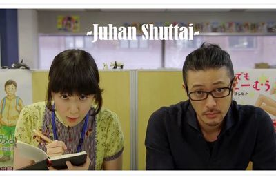 [Mangas, judo et chignon] Juhan Shuttai  重版出来!