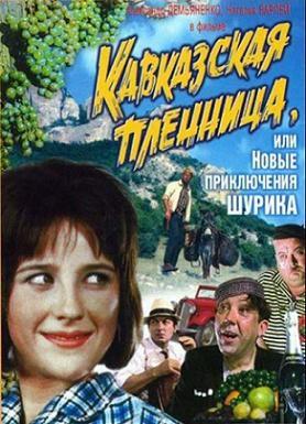 La BO du soir n°416 : La Prisonnière du Caucase