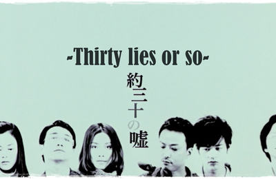 [Dernier voyage ?] Thirty lies or so  約三十の嘘