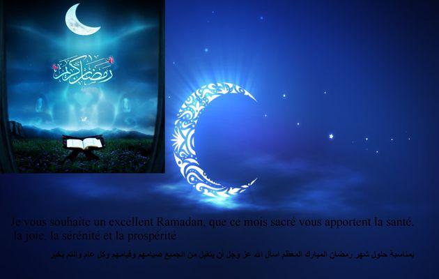 Ramadan moubarak said رمضان مبارك سعيد