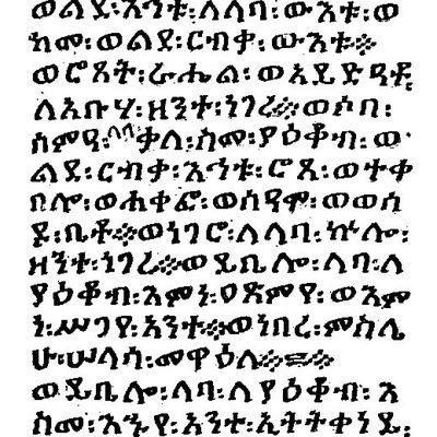 Alphasyllabaire