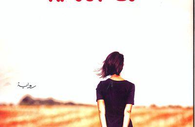 « Menzel Bourguiba » le roman de Inès Abassi à la 22ème édition du Colmar d'Or
