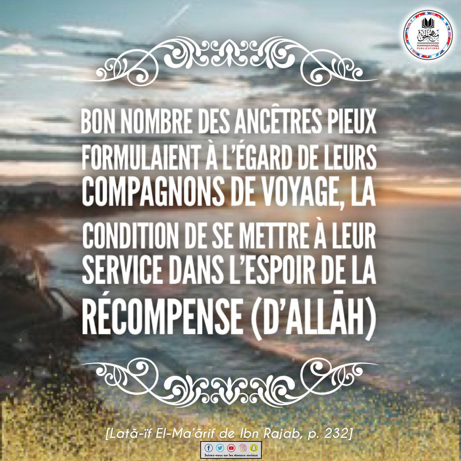L'espoir de la récompense d'Allāh...