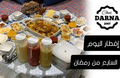 table du ftour du 7ème jour de ramadan مائدة افطاراليوم السابع من رمضان2021