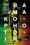 Afrique et Photographie