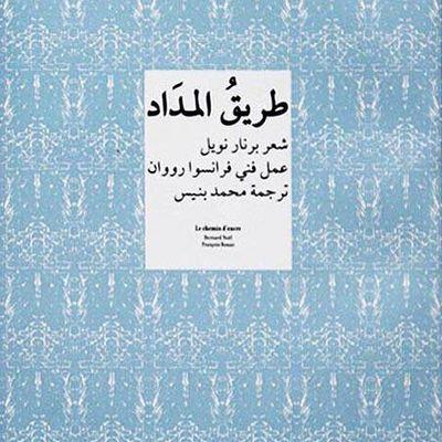 Lecture bilingue français-arabe.