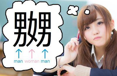 Quiz Japon – 10 questions de culture quasi-générale sur la langue japonaise