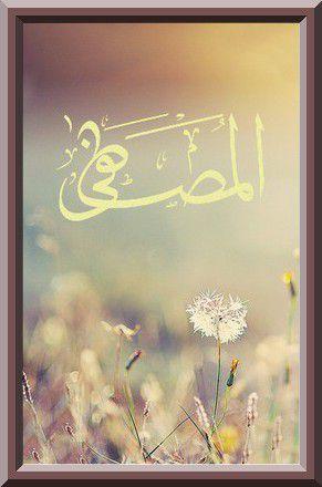 «Al-Moustafâ - المصطفى» ne fait pas partie des noms du Prophète صلى الله عليه وسلم