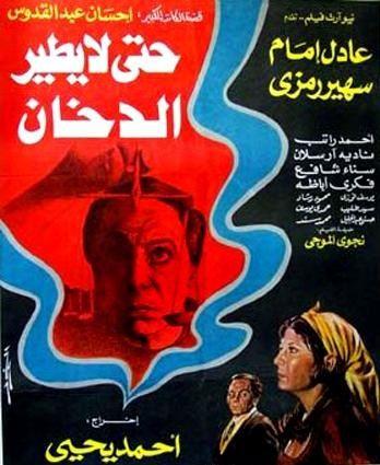 some Arab  Movies - Quelques films arabes en entier - أفلام عربية  كاملة