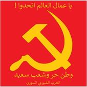 Honte aux agresseurs impérialistes - Déclaration du Parti communiste syrien