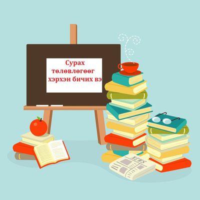 Суралцах төлөвлөгөө (Study plan 学习计划) -г хятад, англи хэлээр хэрхэн бичих вэ?
