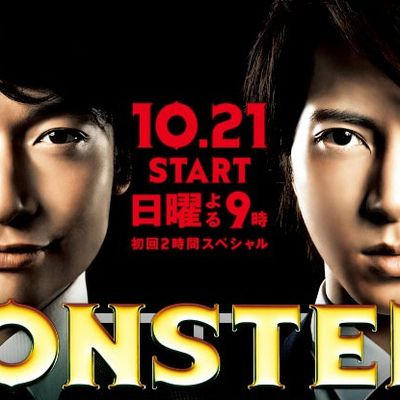 [J-Drama] Monsters