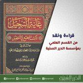 (3) اعتقاد الشيعة في حل دماء أموال أهل السنة ونجاستهم: