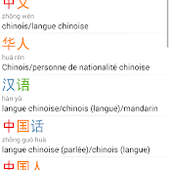 Dictionnaire chinois français - Android Apps on Google Play