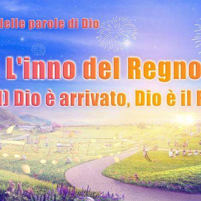 """""""L'inno del Regno (II) Dio è arrivato, Dio è il Re"""" Lodare la gloria di Dio e il Regno discende"""