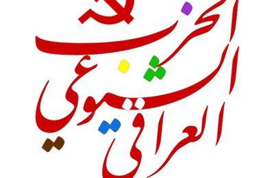 Le Parti Communiste Irakien appelle à une solidarité renforcée avec le peuple palestinien face aux accords de normalisation honteux avec Israël