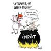 """Le """"jour de libération fiscale"""" de plus en plus tard...Vive la dette!!"""