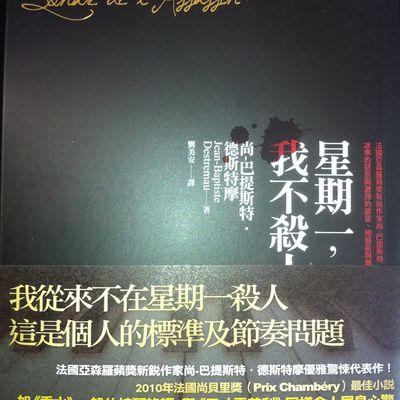 Version chinoise de Sonate de l'Assassin