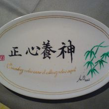 269- Plat chinois avec proverbe Frs.  35.00