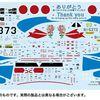 "Lockheed T-33A ""Shooting Star"" - 501 Hikotai - 40th anniversary of the T-33"