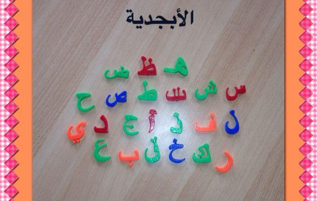 Apprentissage alphabet arabe (2 ans)