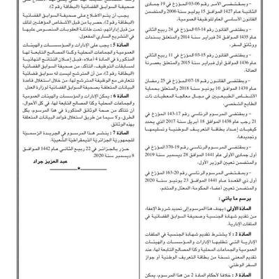 المرسوم التنفيذي 20-365 مؤرخ في 08 ديسمبر 2020 يحدد شروط الإعفاء من تقديم شهادة الجنسية وصحيفة السوابق القضائية في الملفات الإدارية   (ج.ر. رقم 74)0