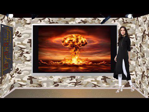 باكستان تهدف لأن تصبح ثالث قوة نووية في العالم