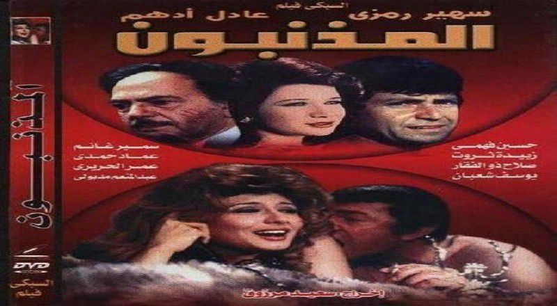 المذنبون Arab movie