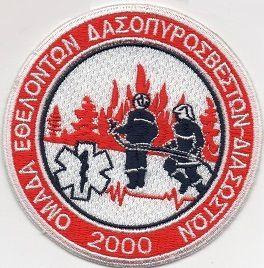 Echange l'écusson des pompiers de GRECE