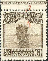 Fig.1(Timbre à 8ct)-Tirage de Londres.  Fig.2 - Tirage de Pékin. Fig.3 - Tirage de Pékin redessiné.