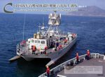 Photo of the day: Remote Control Target Ships of the China Navy