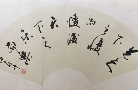 Note sur la Tour de Yueyang - une calligraphie de mon père livre le secret du miracle chinois