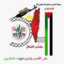 Résolutions du Nouvel An des Palestiniens