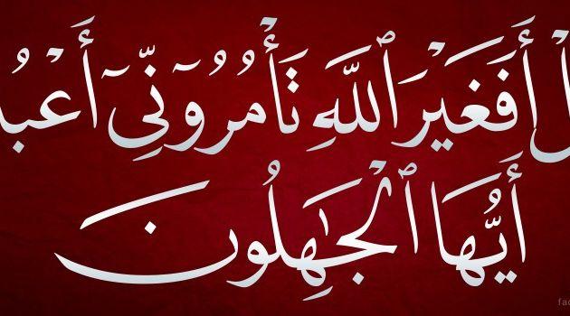 Les piliers de la foi musulmane Cours 10