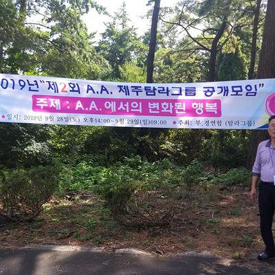 COREE A.A.한국연합
