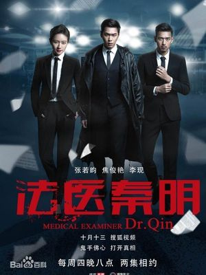 [C-Drama] Medical Examiner Dr Qin