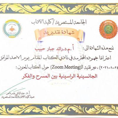 شهادة تقديرية-كلية الاداب
