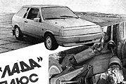 « Lada » plus « Volkswagen ».